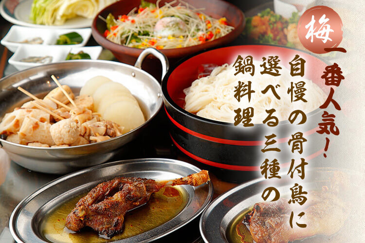 一番人気!自慢の骨付鳥に選べる三種の鍋料理