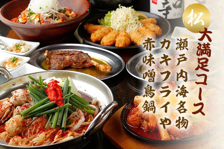 大満足コース!瀬戸内海名物カキフライや赤味噌鳥鍋