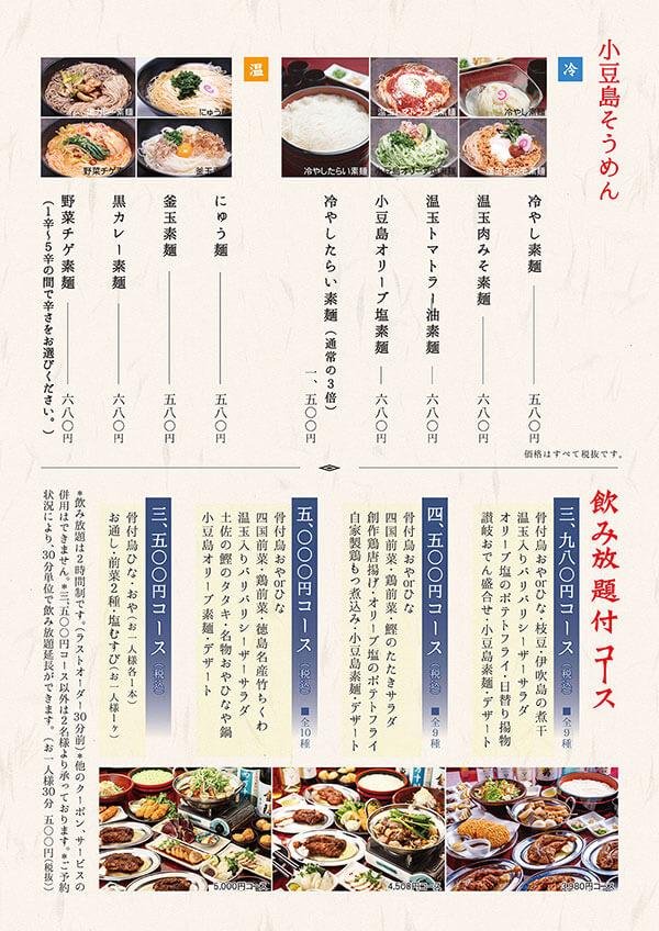 料理メニュー3