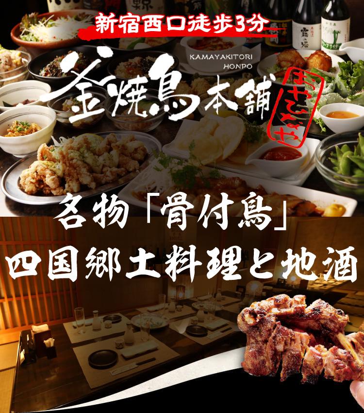 釜焼鳥本舗 おやひなや 名物「骨付鳥」四国郷土料理と地酒
