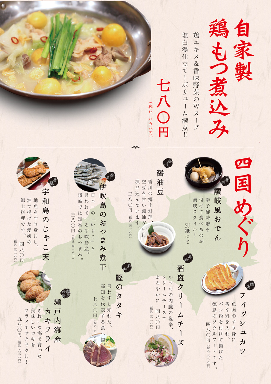料理メニュー1