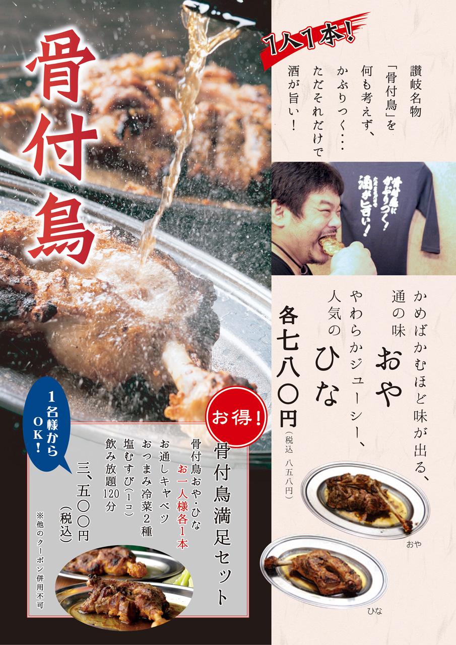 料理メニュー2