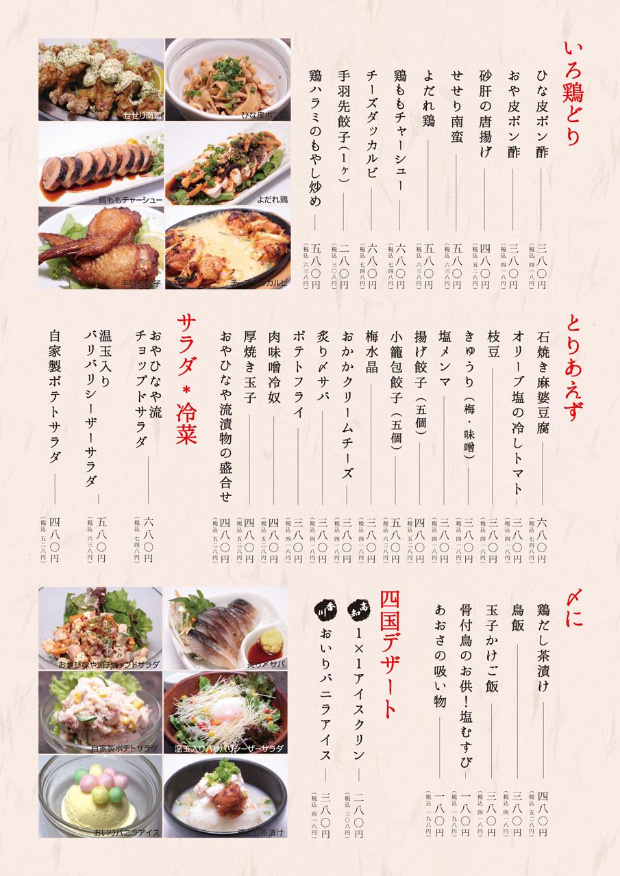 料理メニュー4